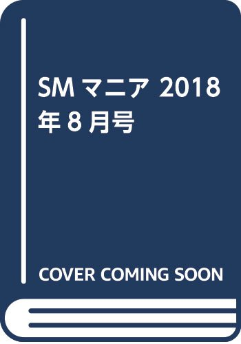 SMマニア 2018年8月号 thumbnail