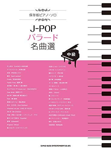 保存版ピアノ・ソロ J-POPバラード名曲選...