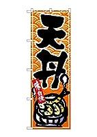 (お得な2枚セット)N_のぼり 26387 天丼 黒字橙波地 2枚セット