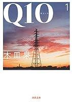 Q10 1 (河出文庫)