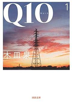Q10 1 (河出文庫 き 7-8)