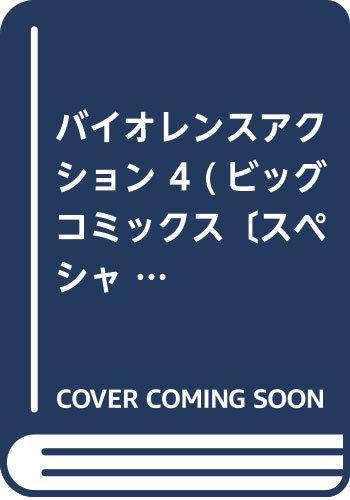 バイオレンスアクション 4 (ビッグ コミックス〔スペシャル〕)