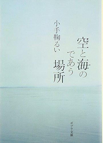 空と海のであう場所 (ポプラ文庫)