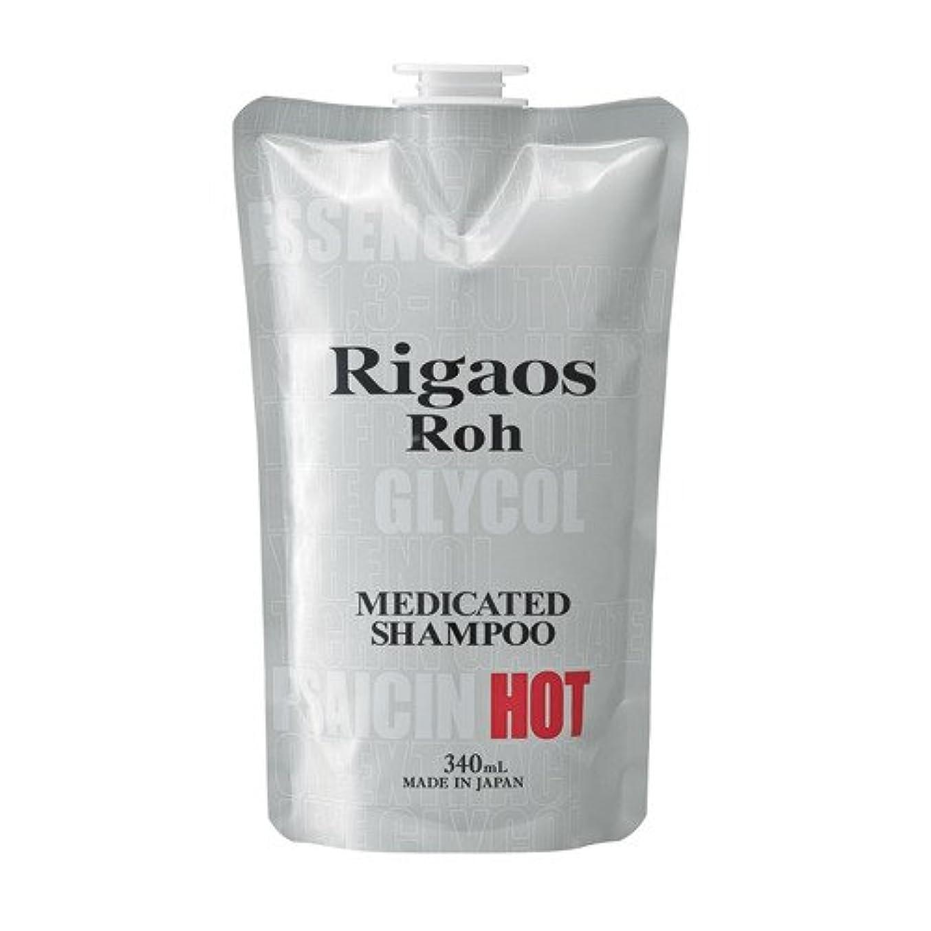 フリル消毒する仕出しますリガオス ロー 薬用スカルプケア シャンプー HOT レフィル (340mL) [医薬部外品]