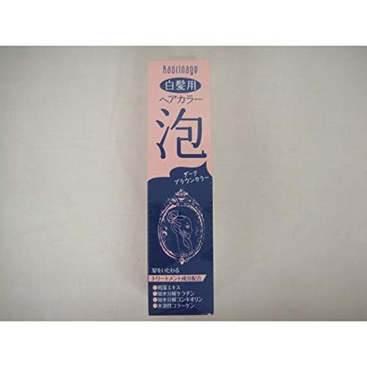 バクテリアマグ貝殻【X2個セット】カオリナージュ ヘアカラー泡タイプ ダークブラウン 80g 白髪染め