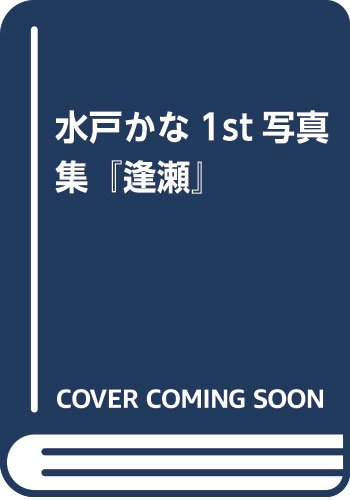 水戸かな1st写真集『逢瀬』 thumbnail