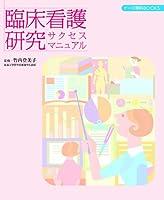 臨床看護研究サクセスマニュアル (ナース専科BOOKS)