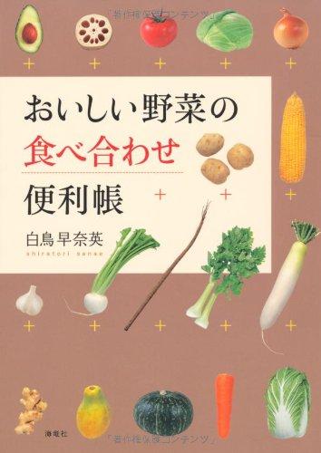 おいしい野菜の食べ合わせ便利帳の詳細を見る