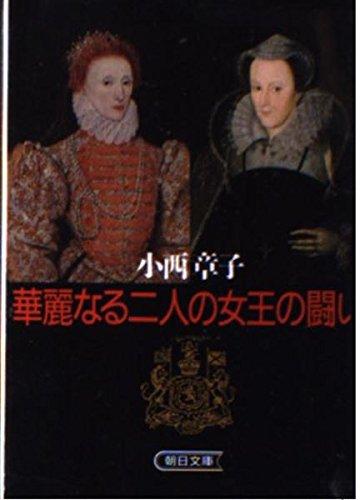 華麗なる二人の女王の闘い (朝日文庫)の詳細を見る