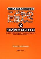 こどものにほんご〈2〉れんしゅうちょう―外国人の子どものための日本語