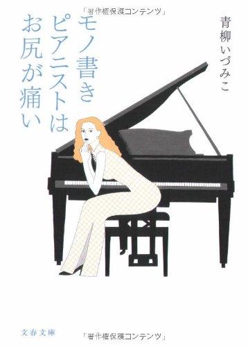 モノ書きピアニストはお尻が痛い (文春文庫)の詳細を見る