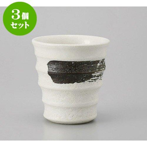 3個セット フリーカップ 白地ハケ軽々カップ [9 x 9.5cm 300cc] 【料亭 旅館 和食器 飲食店 業務用 器 食器】