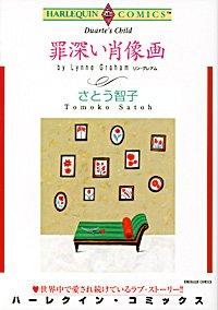 罪深い肖像画 (エメラルドコミックス ハーレクインシリーズ)