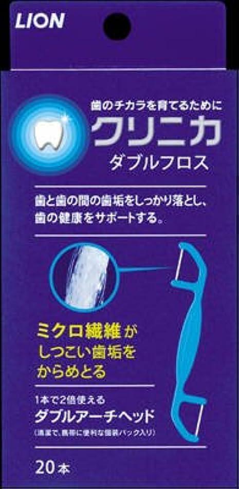 青委託同種のライオン クリニカ ダブルフロス 20本×72点セット (4903301206101)