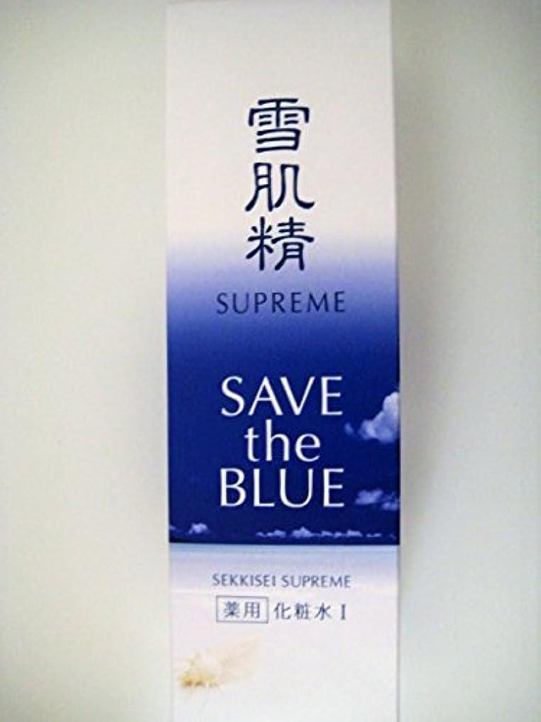 さようなら不完全な疑問を超えて雪肌精 シュープレム 化粧水 Ⅰ SAVE THE BLUE 400ml
