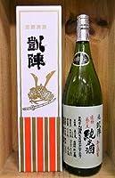 日本酒 悦 凱陣 山廃純米無ろ過生 亀の尾(遠野)カートン箱入り【丸尾本店】