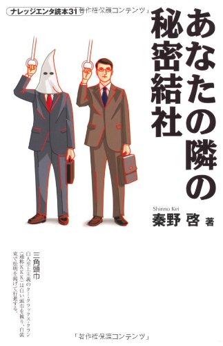 あなたの隣の秘密結社 (ナレッジエンタ読本31)