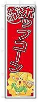 のぼり のぼり旗 ポップコーン (W600×H1800)