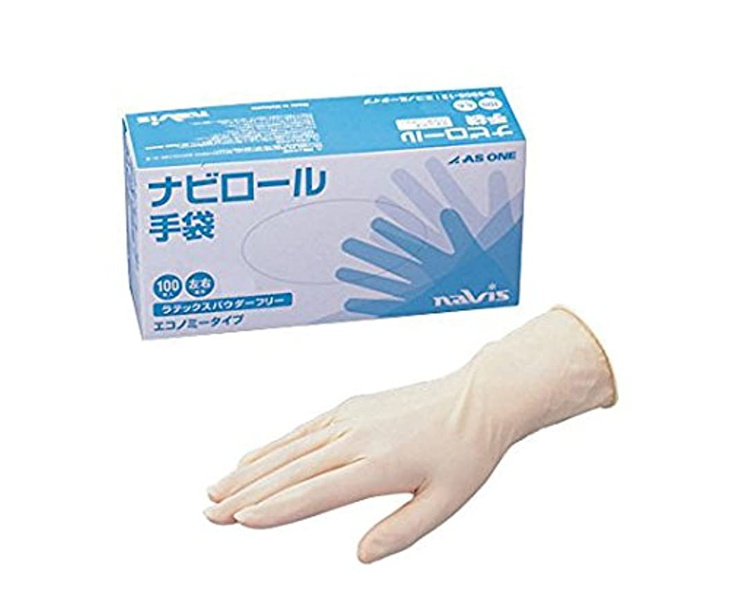 欲しいですスペル一致アズワン0-5905-22ナビロール手袋(エコノミータイプ?パウダーフリー)M100枚入
