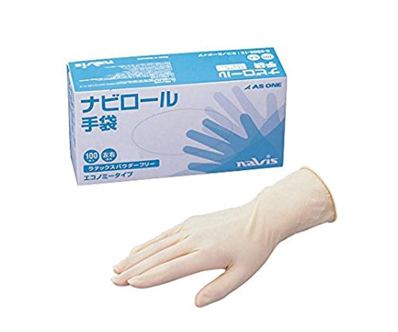 かる散逸近くアズワン0-5905-22ナビロール手袋(エコノミータイプ?パウダーフリー)M100枚入