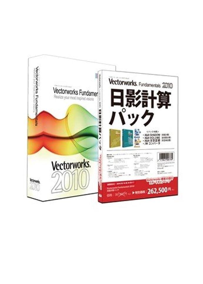 頭蓋骨愛情パリティVectorworks Fundamentals 2010J 日影計算パック スタンドアロン版 基本パッケージ (Windows)