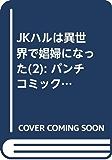JKハルは異世界で娼婦になった 2巻: バンチコミックス