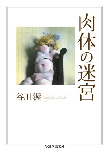 肉体の迷宮 (ちくま学芸文庫)