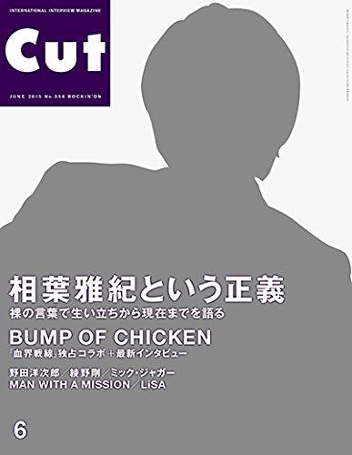 Cut 2015年 06 月号 [雑誌]の詳細を見る