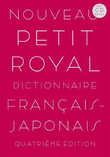 【CD-Extra付】プチ・ロワイヤル仏和辞典 第4版の詳細を見る