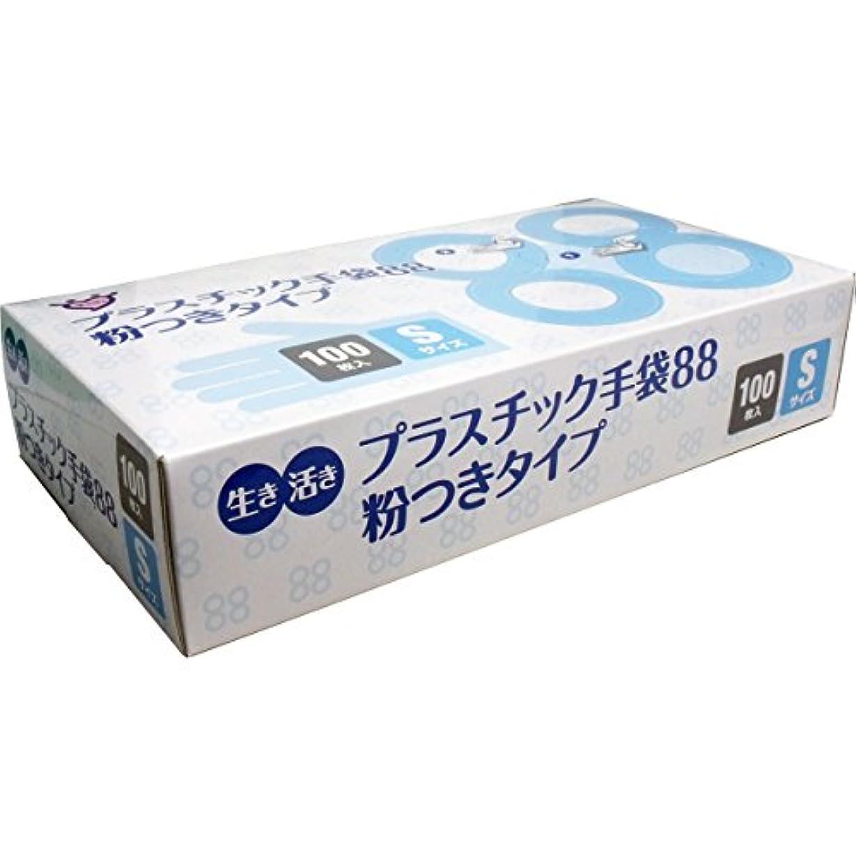 増幅に慣れエージェントプラスチック手袋88 ディスポタイプ Sサイズ 100枚入
