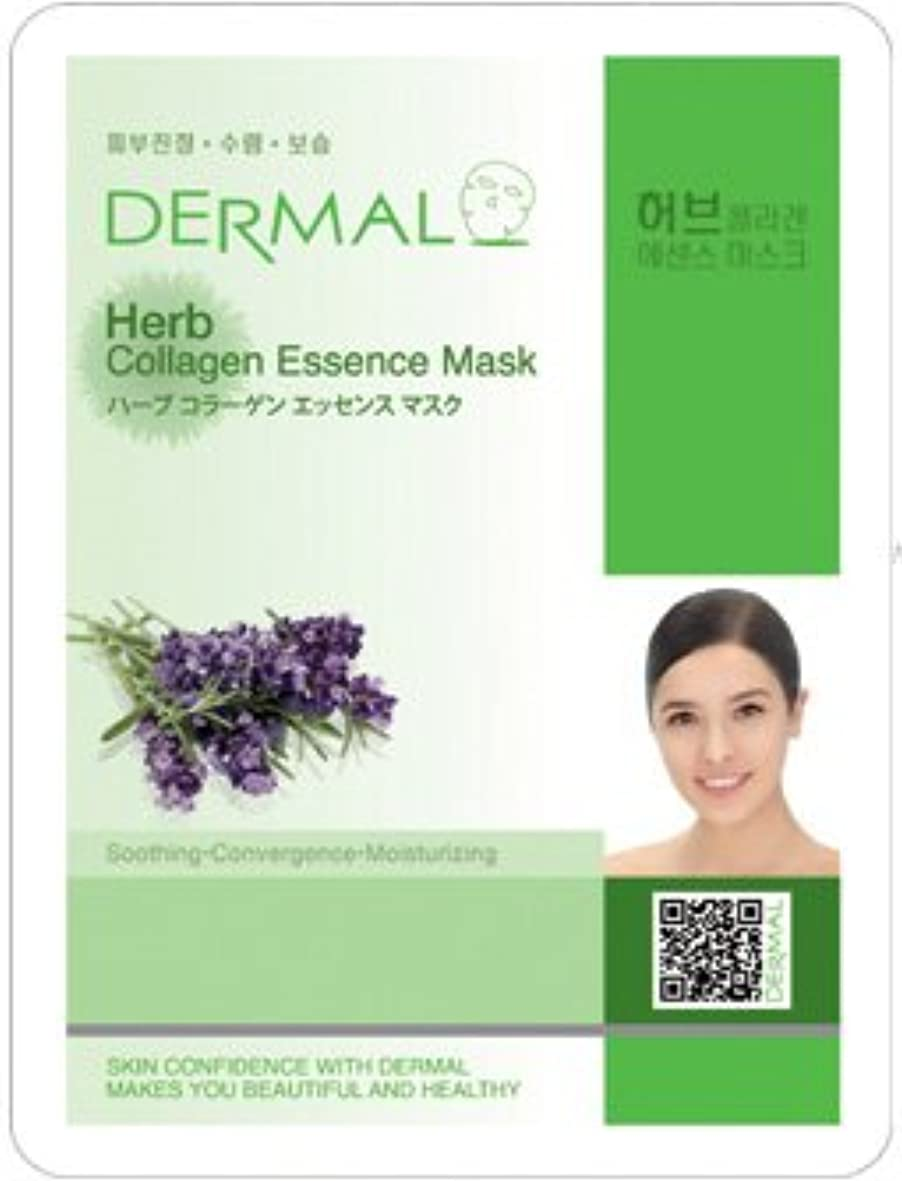 騒フィードバックお手伝いさんシートマスク ハーブ 10枚セット ダーマル(Dermal) フェイス パック