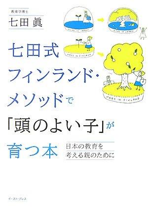七田式フィンランド・メソッドで「頭のよい子」が育つ本―日本の教育を考える親のために