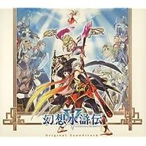 『幻想水滸伝』CDセット