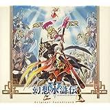 幻想水滸伝V オリジナルサウンドトラック