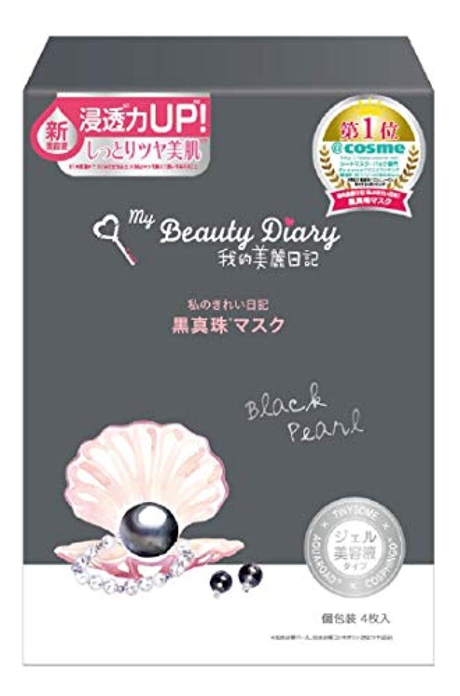 優雅なマークされたバリケード我的美麗日記 黒真珠マスク(4枚)