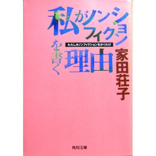 私がノンフィクションを書く理由(わけ) (角川文庫)の詳細を見る