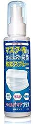 ウイルス 対策 アルコール スプレー ウイルバリアプラス 130ml マスク 布 除菌 日本製