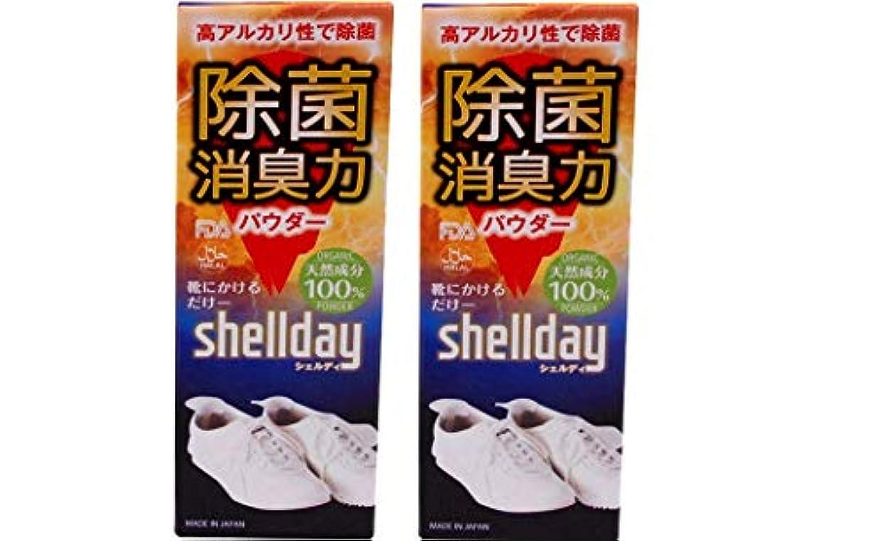 いたずら型急勾配のシェルデイ 靴消臭パウダー 大容量 80g ×2 お得用 靴消臭 足の臭い対策消臭剤 100%天然素材