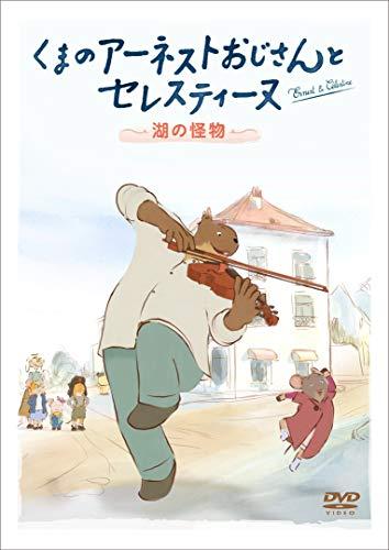 くまのアーネストおじさんとセレスティーヌ ~湖の怪物~ [DVD]