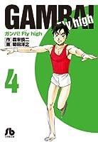 ガンバ!Fly high[文庫版] コミック 1-4巻セット