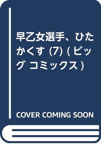 早乙女選手、ひたかくす (7) (ビッグコミックス)
