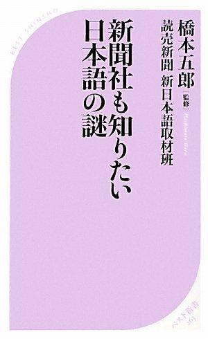 新聞社も知りたい日本語の謎 (ベスト新書 263)の詳細を見る
