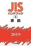 JISハンドブック 非鉄 (3;2019)