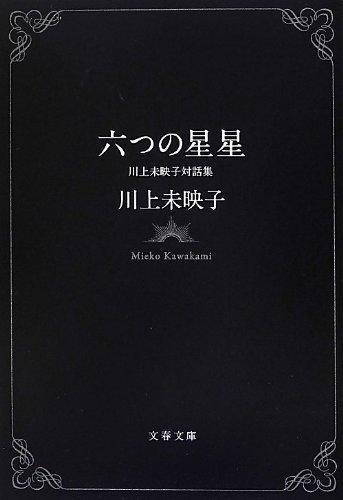六つの星星―川上未映子対話集 (文春文庫)