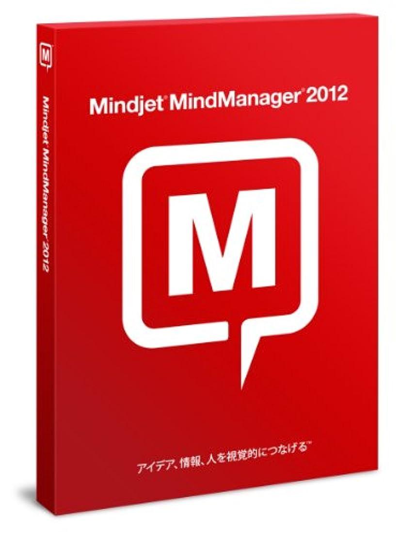 素晴らしき審判十億MindManager 2012 Professional for Windows 1 User 日本語版