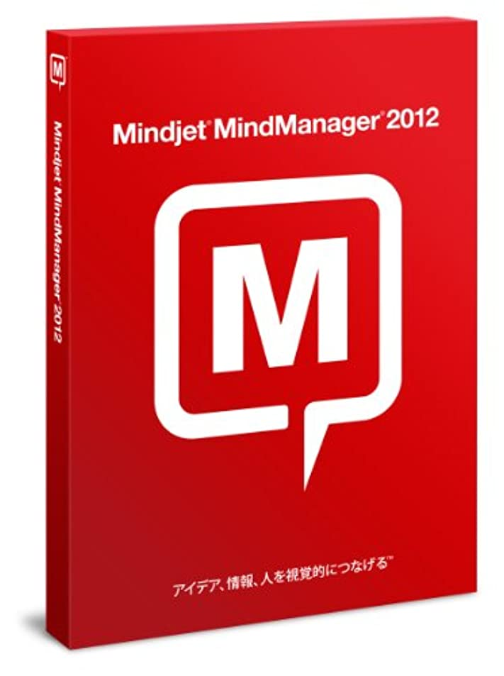 掃くバス弱点Upgrade to MindManager 2012 Professional for Windows アカデミック版 1 User 日本語版