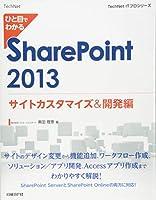 ひと目でわかる SharePoint2013 サイトカスタマイズ&開発編 (TechNet ITプロシリーズ)