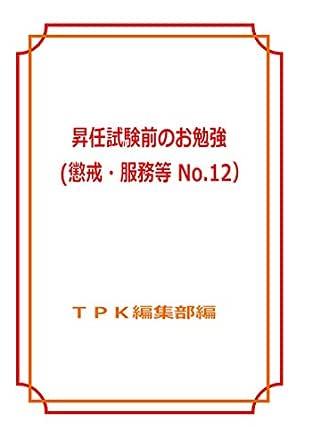 Amazon.co.jp: 昇任試験前のお勉強 (懲戒・服務等 No.12) (昇任試験 ...