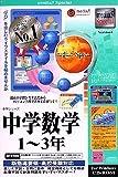 media5 Special Version 4 中学シリーズ 中学数学 1~3年