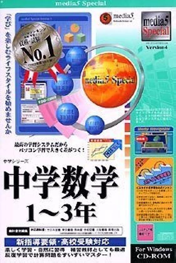 剥離監督する老朽化したmedia5 Special Version 4 中学シリーズ 中学数学 1~3年